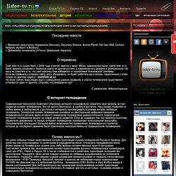 Скачать интернета тв онлайн архивы